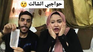 محمود عمل فيا مقلب أزاله الشعر !! حواجبي و رموشي اتشالوا💔