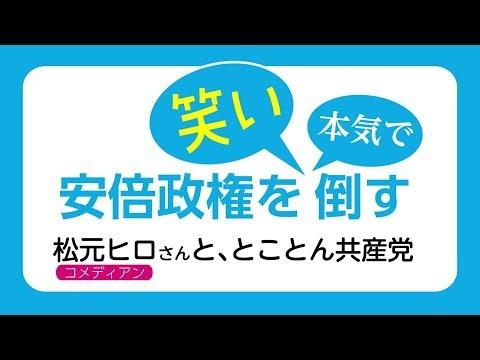 【ダイジェスト版】 「松元ヒロさんと、とことん共産党」