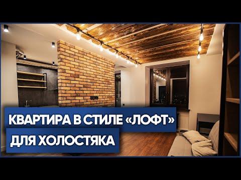 Обзор квартиры 41 м2. Дизайн интерьера, стиль лофт, рум тур
