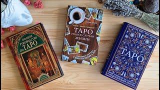 Top 5 книг по Таро для начинающих