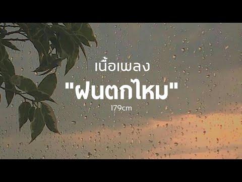 ฝนตกไหม - Three Man Down (cover) | เนื้อเพลง