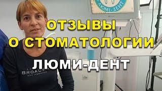 Лечение зубов отзывы, (Видео) Киев Люми-Дент