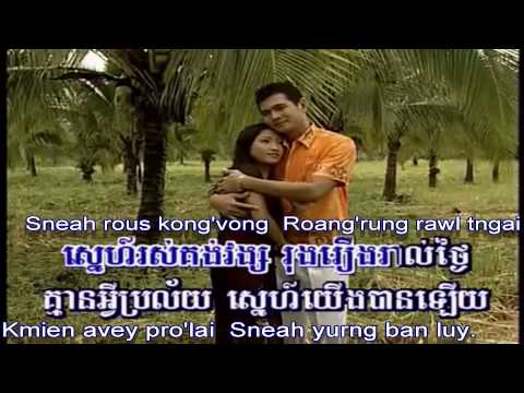 Sinn Sisamouth - Krom Mek Ler Dey (karaoke with english subtitle)