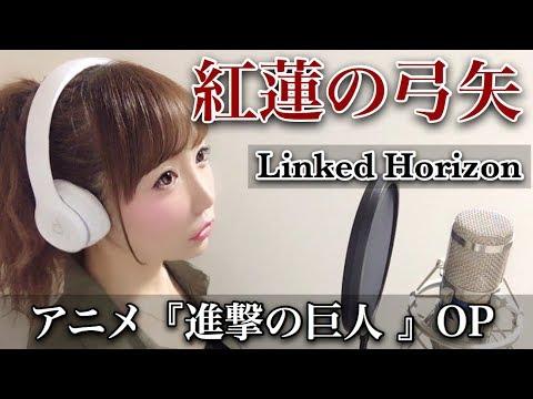紅蓮の弓矢/Linked Horizon【フル歌詞付き】アニメ『進撃の巨人(ATTACK ON TITAN)』OP-cover【女性が歌う】