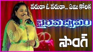 Naruda O Naruda || Superhit Song - In Bhairava Dweepa Telugu Movie