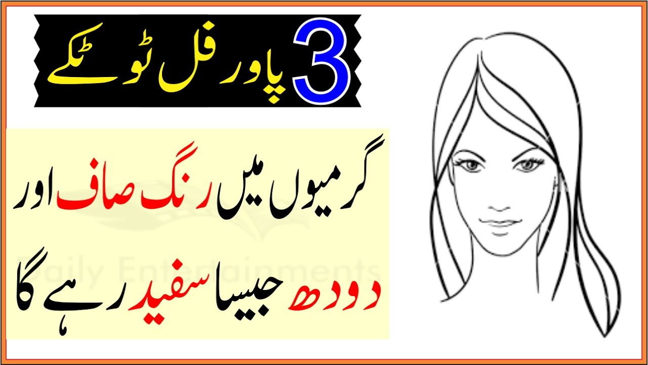11 Amazing Summer Beauty Tips In Urdu - Skin Whitening Naturally