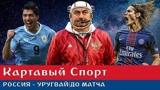 Картавый Спорт. Россия - Уругвай. До матча