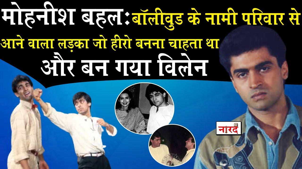 Download Bollywood Actor Mohnish Bahl Biography_Lifestyle_Maine Pyar Kiya_Salman Khan_Naarad TV Bollywood