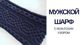 Мужской шарф с кельтским узором / аранами