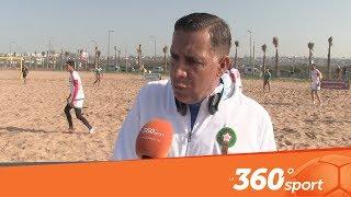 Le360.ma •الحداوي يتكلم عن مستجدات الفريق الوطني