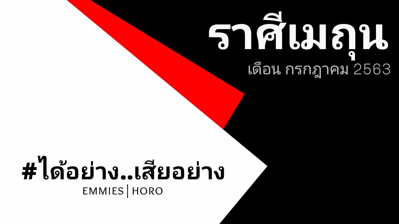 Emmies|Horo ราศีเมถุน เดือน กรกฎาคม 2563