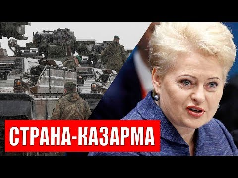 Литва собралась на войну с Россией. В бой пойдут подводные «Патриоты»