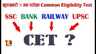 CET- Common Eligibility Test (SSC,BANK,RAILWAY etc.) Required for all Government Exams