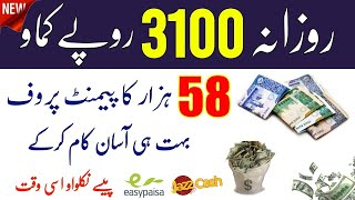 Earn 3100 PKR Daily Easy Work 2020 | 58000 PKR Live Payment Proof 2020