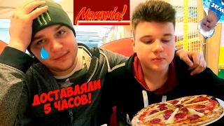 Закажи и расскажи #3 / Mamamia Pizza | Огорчили / Макс Приходько