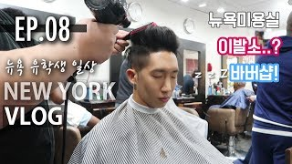 figcaption [New York Vlog EP.08] 뉴욕 미용실 바버샵 도전 Barbershop