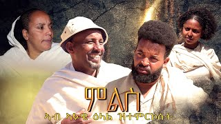 New Eritrean Comedy 2020 /ምልስ/ by Yohannes Habtegergish (Mlis) part 1 !!