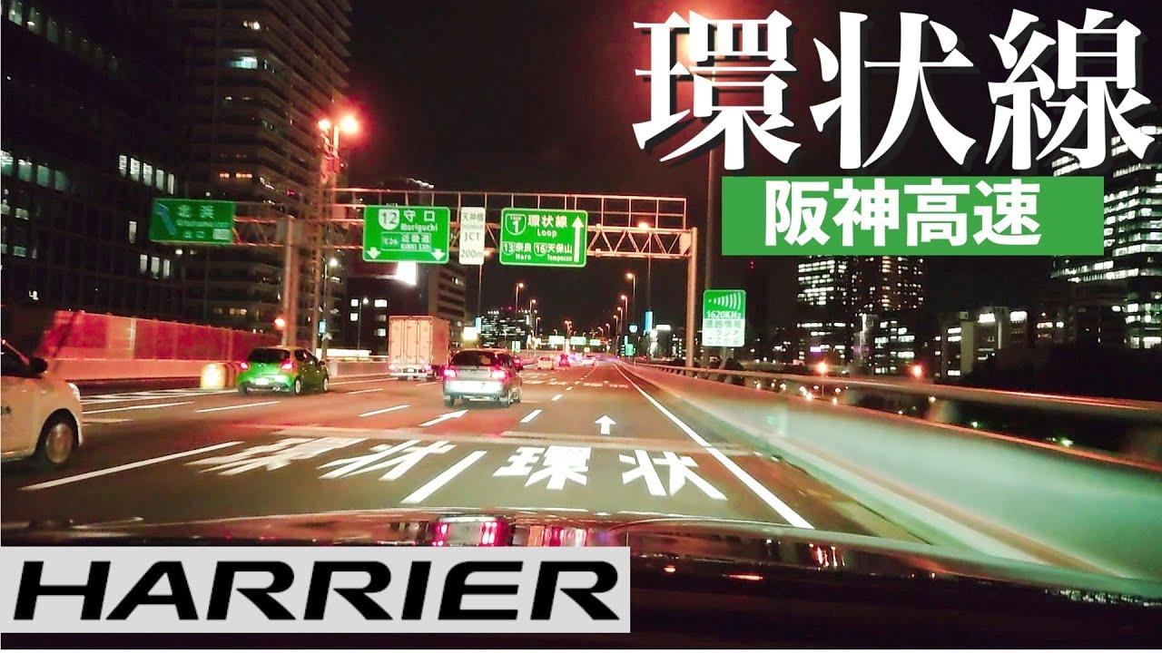 【80ハリアーで行く】阪神高速環状線(1号)1周の旅 大阪市内中心部の夜景を10分で楽しむ