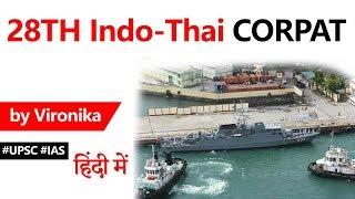 Download lagu 28th Indo Thai CORPAT 2019 India Thailand Coordinated Patrol for peaceful Indian Ocean UPSC IAS MP3