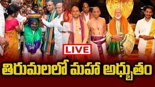 YS Jagan Live | YS Jagan Tirumala  | #ysjaganilive | Andhra Politics Live