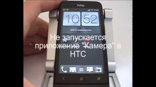 В HTC не запускается камера(Проблема с предустановленным приложением
