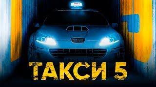 Такси 5 [Обзор] / [Русский трейлер 3]