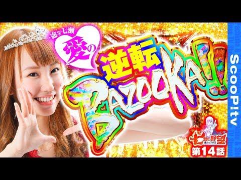 【一途な愛でBAZOOKA!!】七瀬の野望 第14話【パチスロラブ嬢】【ダブルマックス2号店】