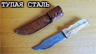 тУПАЯ СТАЛЬ / Почему одни ножи режут А другие точить бесполезно /