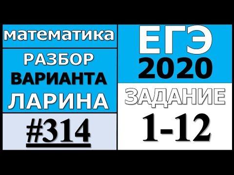Разбор Варианта Ларина №314 (№1-12) ЕГЭ 2020.