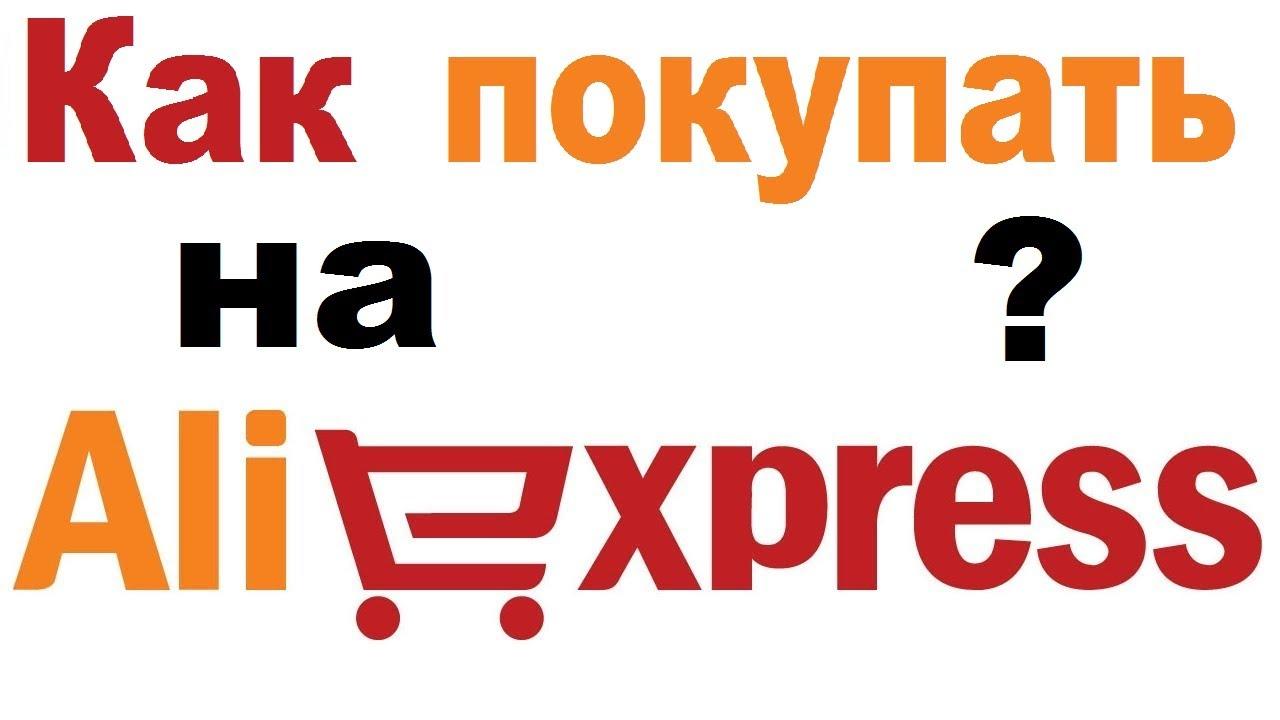 2 апр 2017. Полезные статьи и советы о покупках на aliexpress. Последние новости алиэкспресс читайте в блоге алибонус.