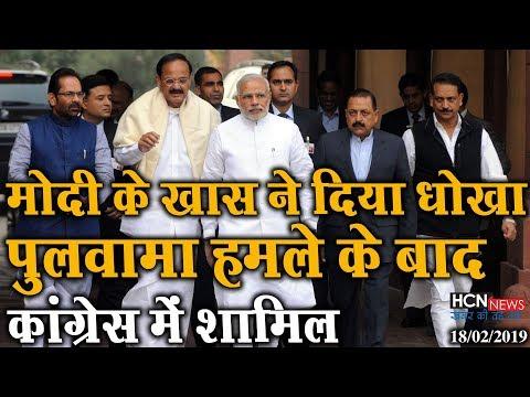 HCN News | पीएम मोदी के खास ने दिया धोखा, कांग्रेस में हुआ शामिल, बीजेपी की खोली पोल