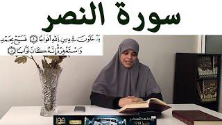 سور ة النصر تصحيح القراءة مع أحكام التجويد