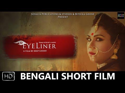 EYELINER | Bengali Short film 2017 | Chapal Bhaduri | Megh Sayantan | Debjani Ghosh | Deep Ghosh