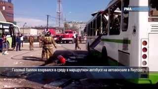 Стекла выбило на вокзале Якутска после взрыва газового баллона(Газовый баллон взорвался в маршрутном автобусе на автовокзале Якутска. В здании выбило стекла, а у припарко..., 2013-06-19T12:26:00.000Z)