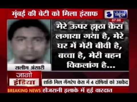Shakti Mills gang-rape case: Life-long captivity for all convicts
