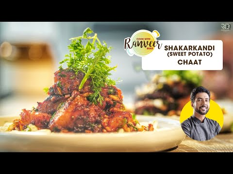 Shakarkandi/ Sweet Potato Chaat | शकरकंदी की चाट | New Chaat Recipe | Chef Ranveer Brar