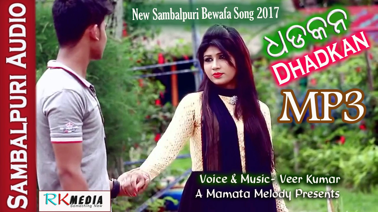 Dhadkan New Sambalpuri Bewafa Audio Song 2017 Dhadakan Mp3