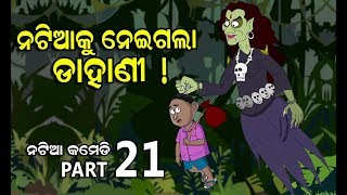 Natia Comedy  Part 21 || Natia ku neigala Dahani
