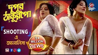 Holi Song | দুপুর ঠাকুরপো শুটিং | মোনালিসা র HOT ডান্স | Monalisa | Dupur Thakurpo Season 2