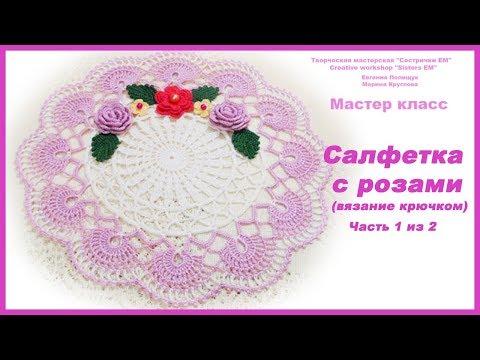 Объемные салфетки с цветами крючком