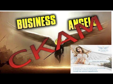 #Business Angels. Срочные #новости.# СКАМ