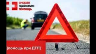 видео Бесплатная консультация адвоката по ДТП в Москве