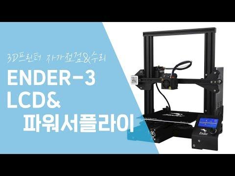 [Ender-3] 3D프린터 LCD 파워서플라이 자가 수리와 점검