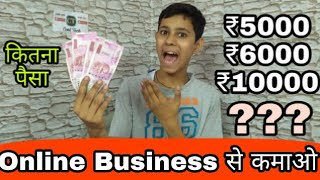 How To Start Multi Recharge Business / Software ?? [Business