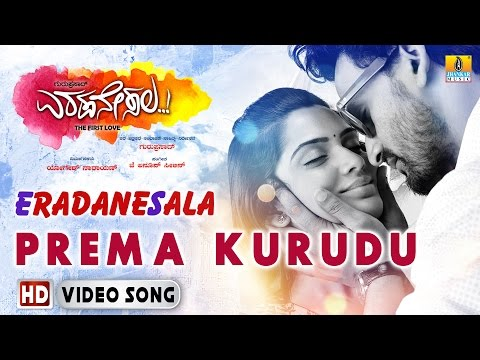 Eradanesala- Kannada Movie |