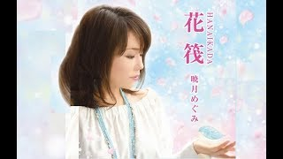 花筏(暁月めぐみ)cover:水野渉