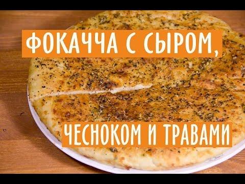 Фокачча с чесноком и сыром