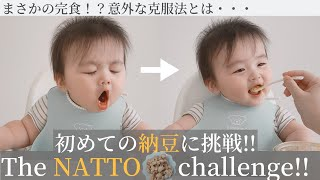 【Natto Challenge】Japanese baby eats natto for the first time / 7 month old 【Baby Mukbang #21】