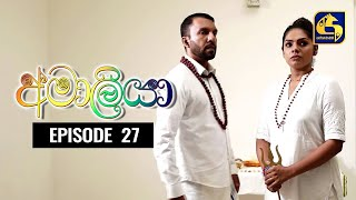 AMALIYA Episode 27 || අමාලියා II 06th Sep 2020 Thumbnail