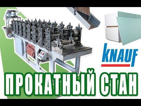ПРОКАТНЫЙ СТАН для производства профилей  KNAUF. Самодельная установка. Бизнес в гараже.